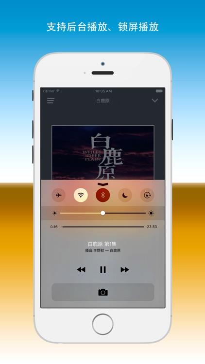 茅盾文学奖有声小说-平凡的世界白鹿原 screenshot-4
