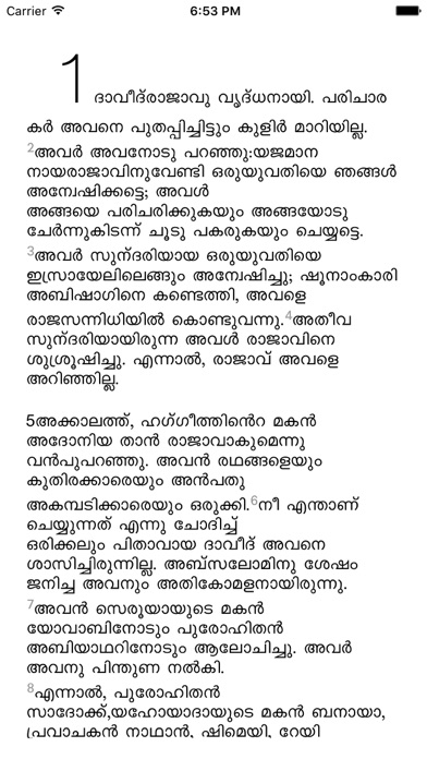 POC Bible (Malayalam) | App Price Drops