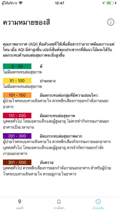 Thailand Air - คุณภาพอากาศไทยのおすすめ画像3