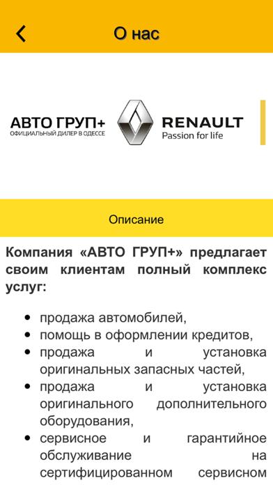 RENAULT АВТО ГРУП+ Одесса screenshot three