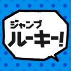 ジャンプルーキー! icon