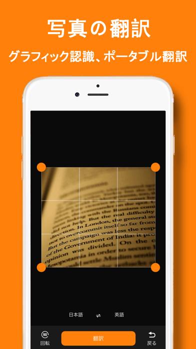 英語翻訳機-日本語英語音声翻訳アプリのおすすめ画像3