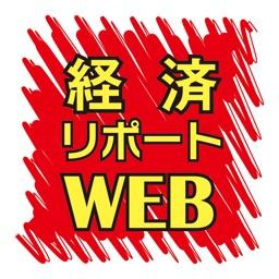 経済リポートWEB速報