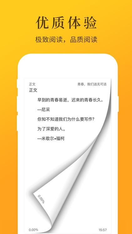 热门小说吧 screenshot-4