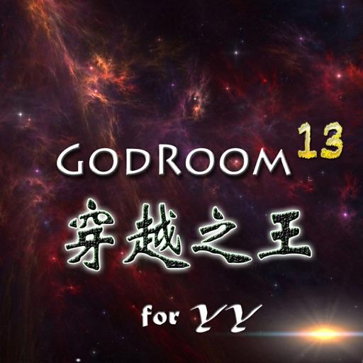 主神空间13
