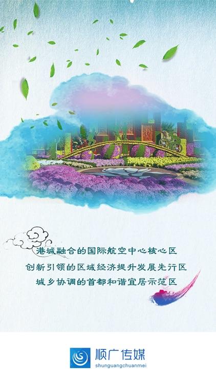 顺广传媒 screenshot-0