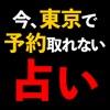 東京で予約取れない占い【はるこ】運命占い