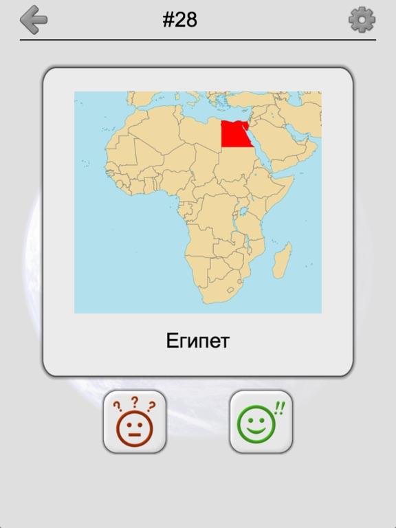 Скачать игру Карты всех стран - Викторина