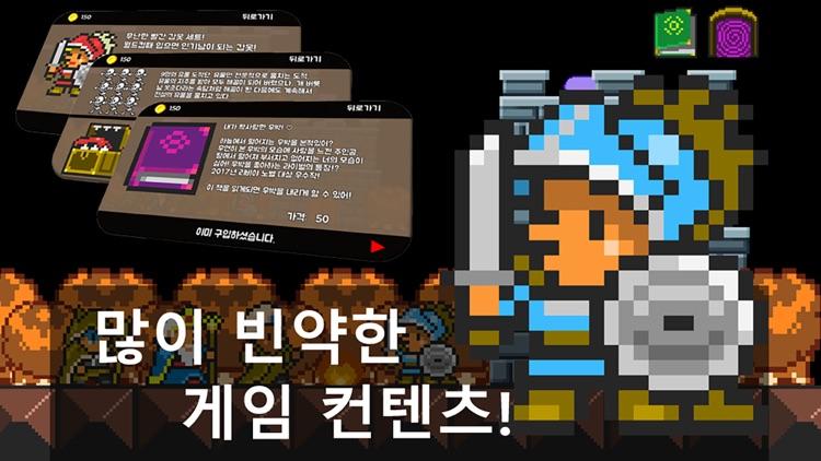 반격용사 screenshot-1