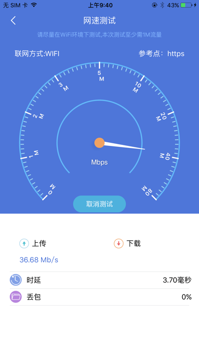 点击获取MobileIQ(VXT)