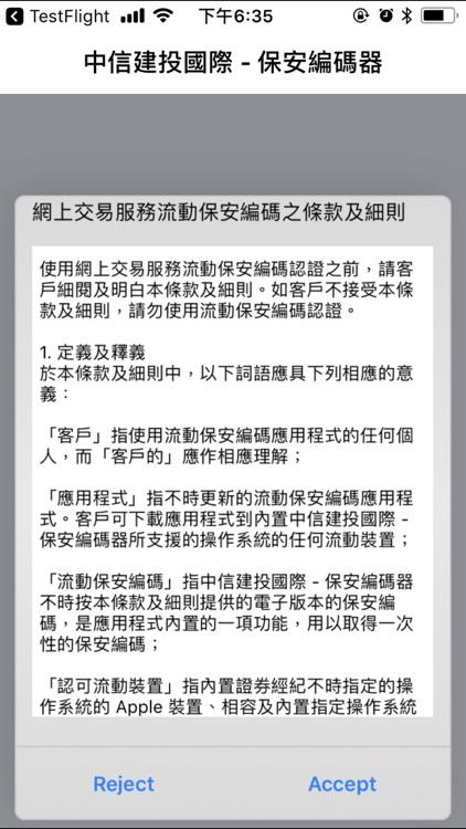 中信建投國際 - 保安編碼器