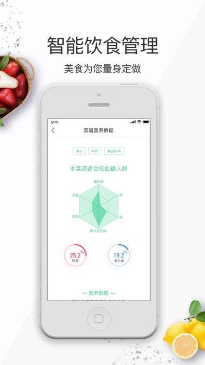 美食杰-家常菜谱养生食谱大全 screenshot-3