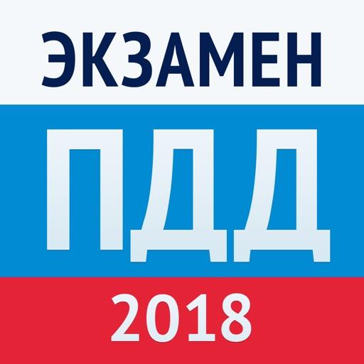 Экзамен ПДД 2013 - билеты ПДД для автошколы