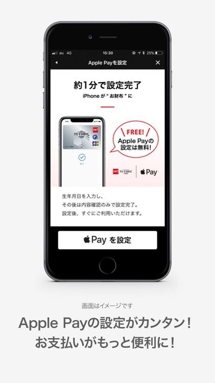 TS CUBIC アプリ screenshot-3