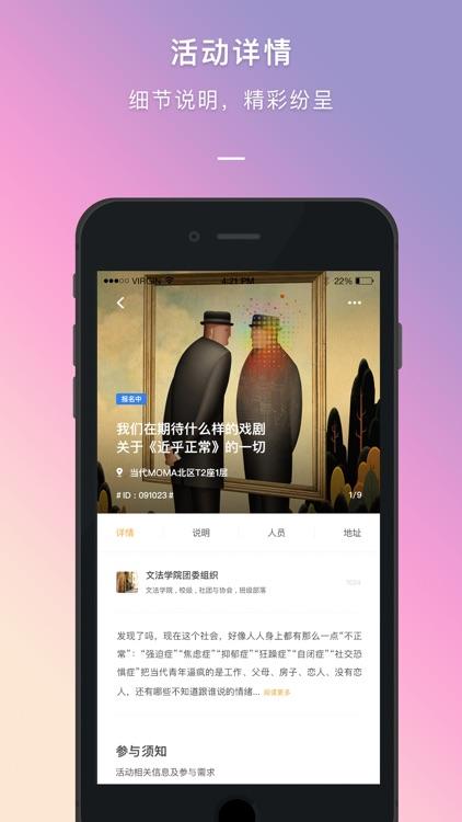 到梦空间 screenshot-4
