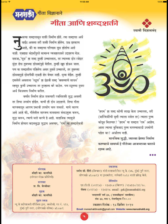 Manashakti screenshot 7