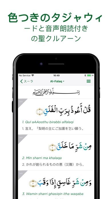 Muslim Pro: 礼拝時間 アザーン & コーランスクリーンショット