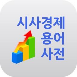 시사경제용어사전(시사,경제,상식 용어 수록) Lite