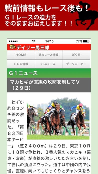 競馬デイリー馬三郎 競馬予想・情報アプリ~デイリースポーツ~ ScreenShot4