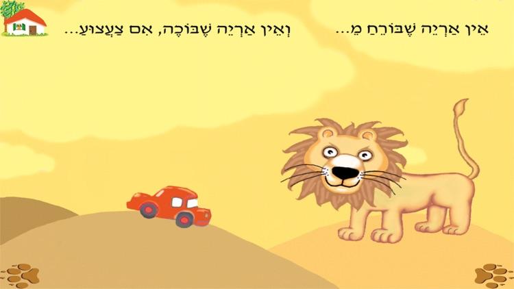 עברית לילדים – HD אין אריות כאלה screenshot-4