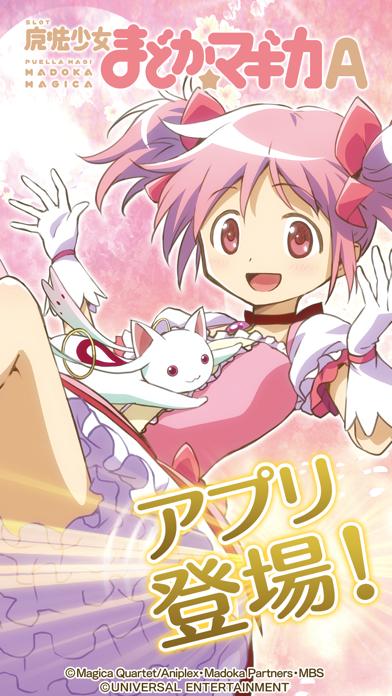 SLOT魔法少女まどかマギカA screenshot1