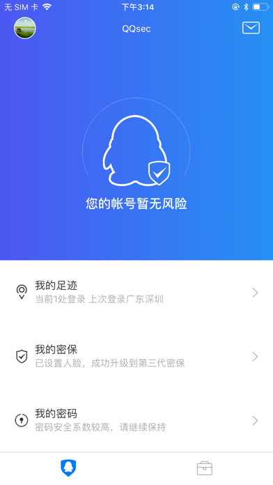 QQ安全中心 for Windows