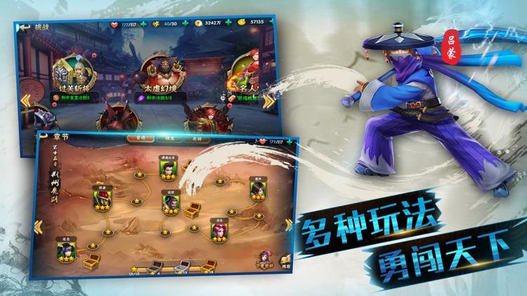 三国立志传-Q版三国策略卡牌 screenshot-3