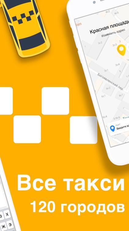 Все Такси: Сравни Цены! screenshot-3