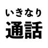 いきなり通話 - 無料でランダムビデオ通話