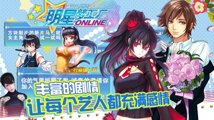 明星梦工厂-选秀风波(周年庆) screenshot-3