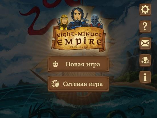 Игра Восьмиминутная Империя