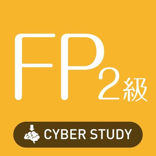 FP2級 過去試験対策 問題集
