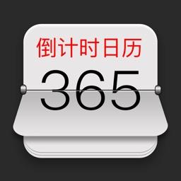 倒计时日历-365天纪念日倒计时