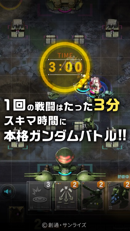 機動戦士ガンダム 即応戦線 -ガンダム対戦ゲーム-