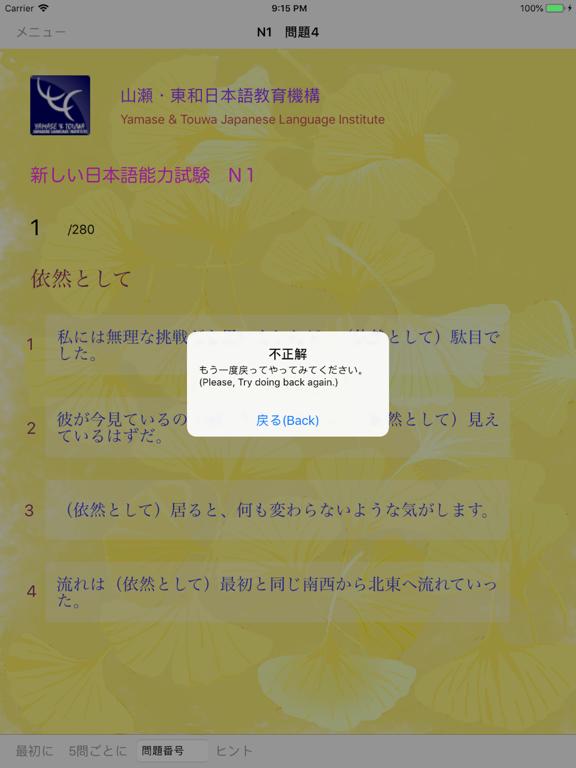 N1 文字語彙 screenshot 18