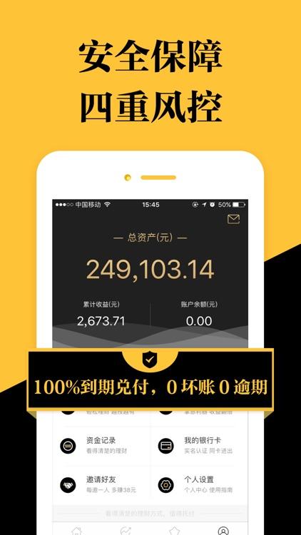 一鼎理财官方版-高收益的金融理财投资神器 screenshot-3