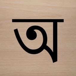 Read-Write Bengali