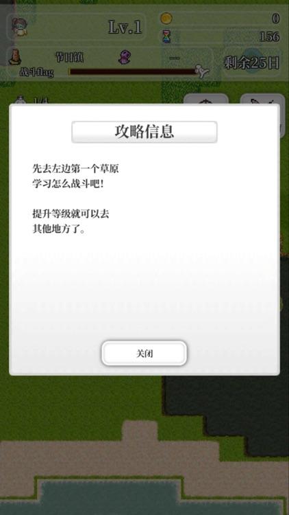 勇者轮回物语2 screenshot-5