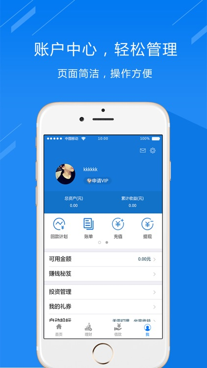 利好财富 screenshot-3
