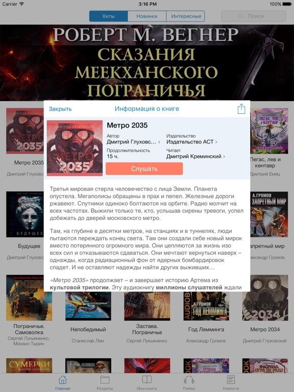 Фантастика, Мистика и Фэнтези-ipad-2