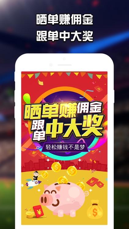众益彩-走势开奖预测分析 screenshot-4