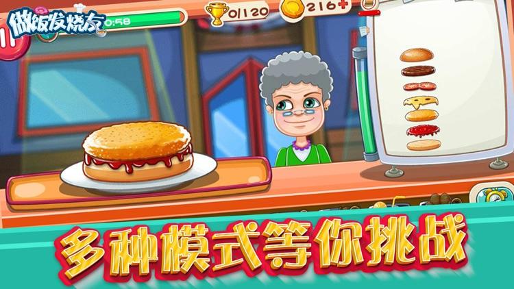 餐厅经营游戏 - 疯狂厨师(单机做饭游戏) screenshot-3