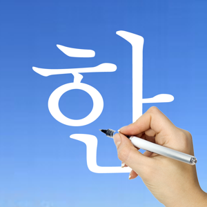 Learn Korean Handwriting app