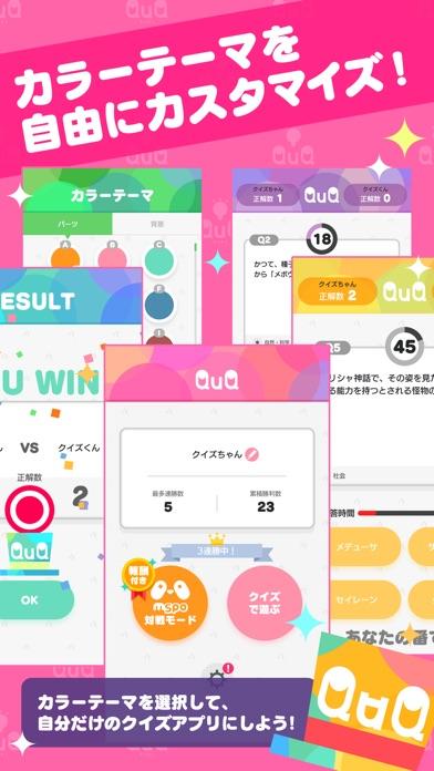 おこづかいクイズ QuQ(キュキュ)スクリーンショット4