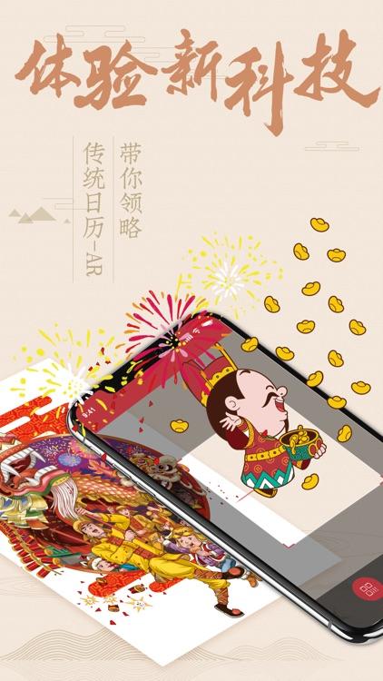 Calendar-Chinese Calendar screenshot-4
