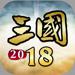 130.三国:新纪元-三国动作挂机游戏