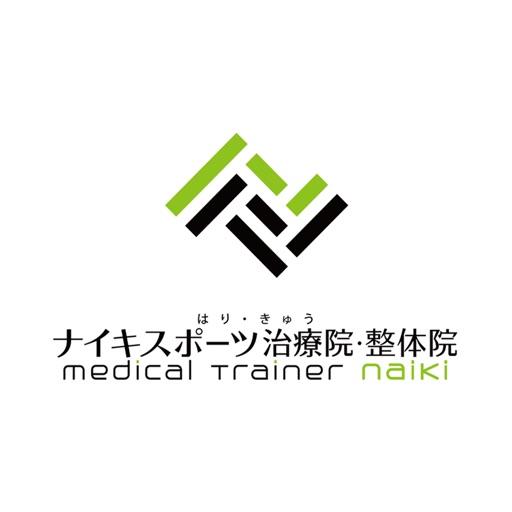 ナイキスポーツ治療院・整体院公式アプリ