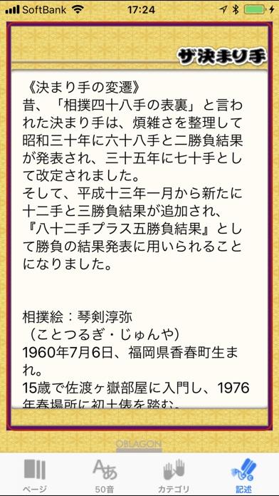 ザ・決まり手ー相撲技のスクリーンショット5