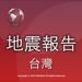 145.台灣地震報告
