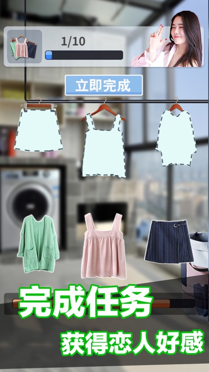 恋爱进行时:心动女生 screenshot-3